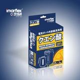 日本伊玛牌除垢剂