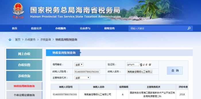 2018年度納稅信用等級.png