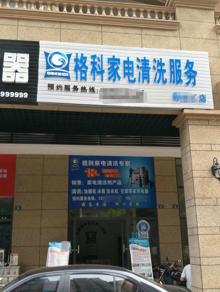四川成都青白江區.png